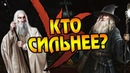 Саруман VS Гэндальф - Кто из Майар Сильней