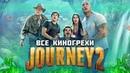 Все киногрехи Путешествие 2: Таинственный остров (2012)