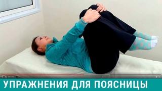 Упражнения для поясницы, при болях в спине