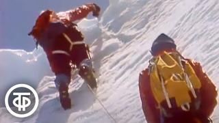 """Покорение Эвереста. Фрагмент документального фильма """"Вершина"""" (1982)"""