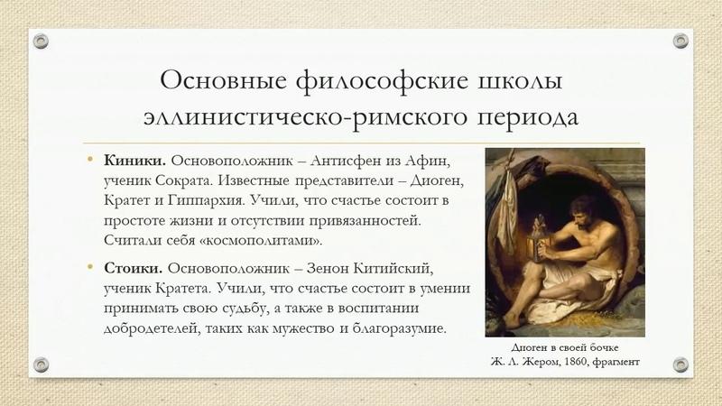 6 Античная философия эллинистическо римский период