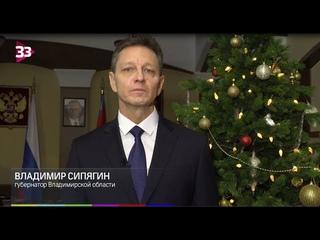 Новогоднее поздравление губернатора Владимирской области Владимира Сипягина