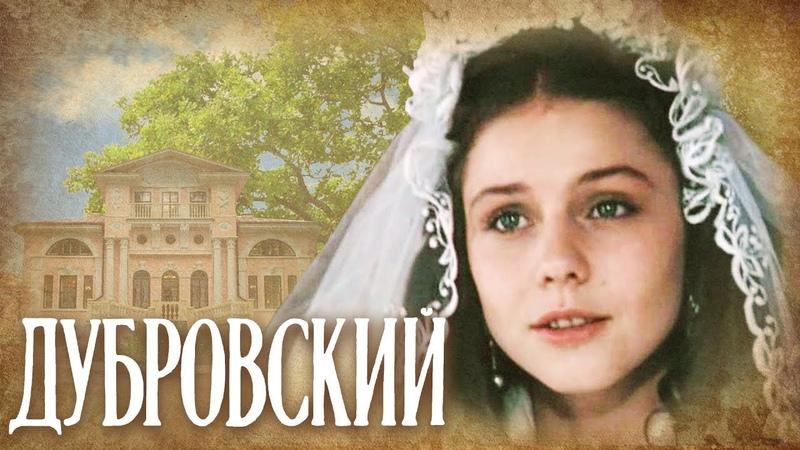 Дубровский 2 серия 1988 Экранизация повести Пушкина