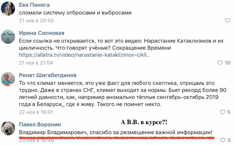 МОД «АллатРа». Часть 3. Миссия «Президент РФ» или инструмент манипуляции доверием, изображение №17