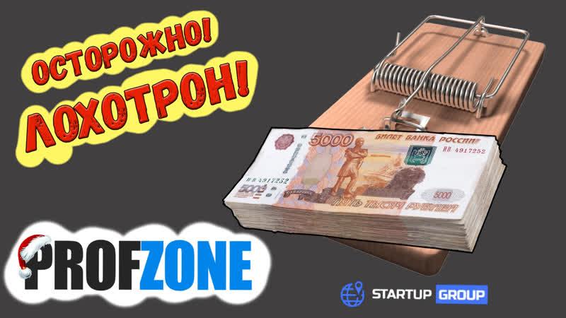 Лохотрон ProfZone aka Startup Group Очередной развод на деньги