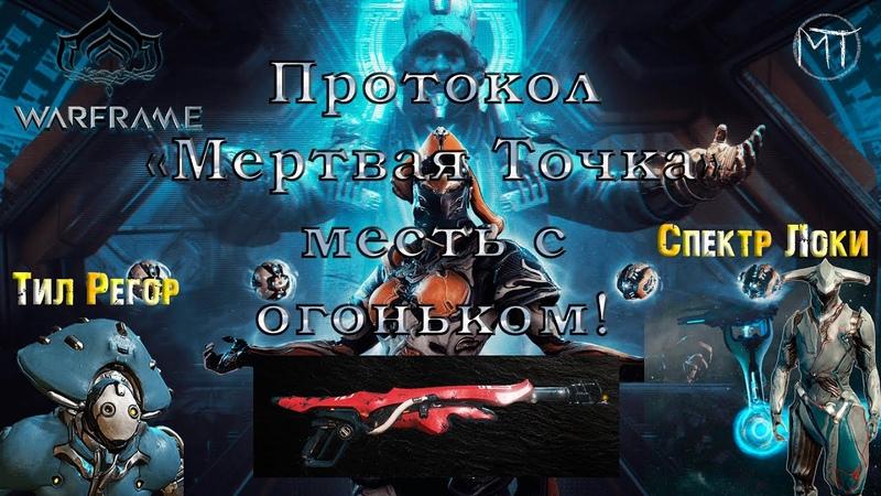 Warframe 36 Протокол Мёртвая Точка убийство Протеи Тил Регор Узел Нептуна спектр Локи
