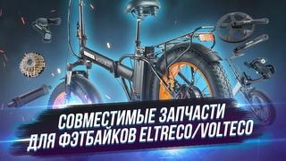 Запчасти для электро фэтбайков Eltreco/Volteco. Параметры и подбор аналогов