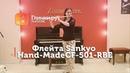 Флейта Sankyo Hand-Made (DN) CF-501-RBE - Мария Столярова - Глинки.Ру PLAYZONE