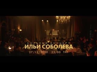 Сольный концерт Ильи Соболева СЕГОДНЯ в 23:00 на ТНТ