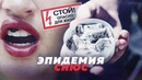 Луховицкий нарколог Александр Скунцев о вреде снюса