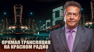 СЕДЬМОЙ КРЕСТ. НИКОЛАЙ ПЛАТОШКИН НА КРАСНОМ РАДИО 11.10.21