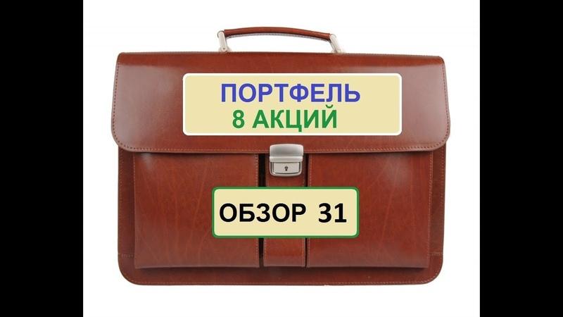 Портфель 8 акций Большие перемены на рынке Дешевеющая НЕФТЬ и взлет ЗОЛОТА Ослабнет ли Рубль