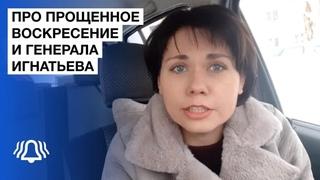 Прощённое воскресенье и день рождения графа Игнатьева. БЕЛРУСИНФО Дзержинск  14 марта 2021