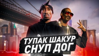 Американский рэп (Remix) Тупак Шакур 2Pac. Snoop