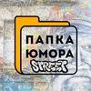 Уличные тренинги ПАПКА ЮМОРА