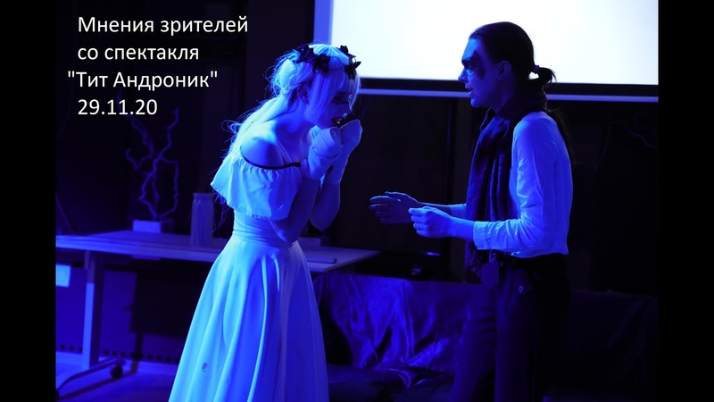 Мнения зрителей со спектакля Тит Андроник 29 11 2020 Imperium Theater