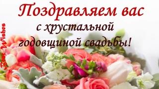 Юбилей 15 лет Свадьбы Поздравление с Хрустальной Свадьбой с Годовщиной, Красивая Прикольная Открытка