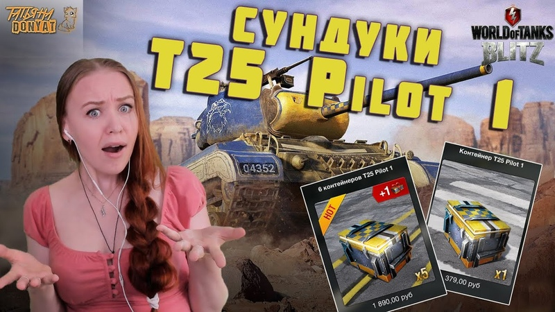 ОТКРЫВАЕМ СУНДУКИ С T25 Pilot 1 WOT BLITZ