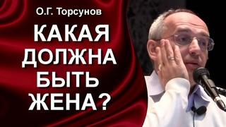 О.Г. Торсунов лекции. Хорошая жена - какая должна быть?
