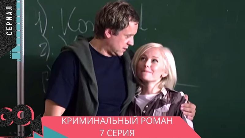 Криминальный роман 7 серия ЧИСТЫЙ ЛЕД ЧАСТЬ 1 @ Русские детективы сериалы