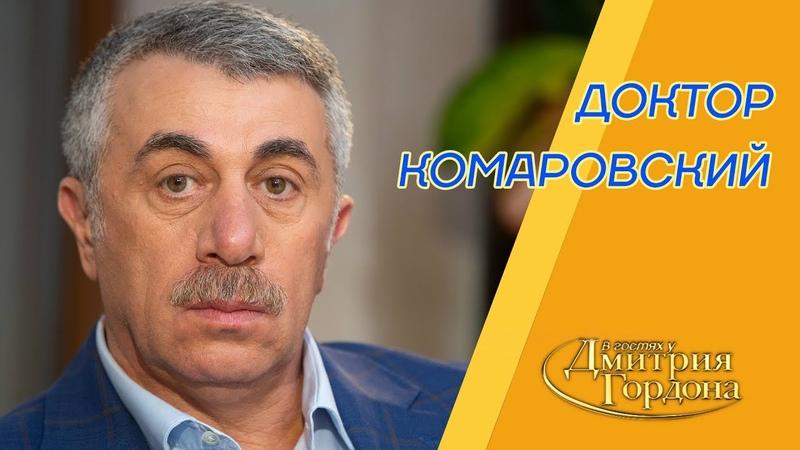 Доктор Комаровский Похищение травля агония государства Зеленский COVID 19 В гостях у Гордона