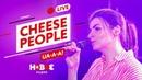 CHEESE PEOPLE - Ua-a-a! | Музыка из рекламы | НОВОЕ РАДИО