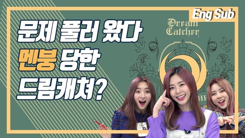 [Eng Sub] 끼라는 것이 폭.발.한.다. 드림캐쳐 예능감 최초공개! '아이돌고사' 드림
