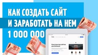 Как создать сайт и заработать на нем 1 000 000 руб.