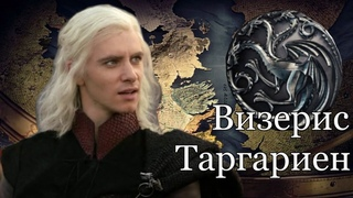 Визерис Таргариен 👑Корона для короля👑 Игра престолов [клип]