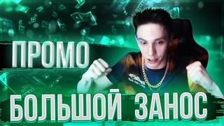 ДЕП  РУБЛЕЙ / UP-X / БАККАРАТ СЛОТЫ / ЛОВИМ ЗАНОСЫ ЛОВИМ ПРОМО !)