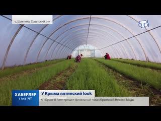 У Крыма ялтинский look