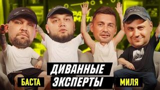 БАСТА и МИЛЯ: прогноз Украина - Швеция, 10 ЛЯМОВ для СБОРНОЙ/ ДИВАННЫЕ ЭКСПЕРТЫ #2