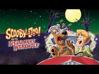 Скуби-Ду и упорный оборотень (1988) (Scooby-Doo and the Reluctant Werewolf)