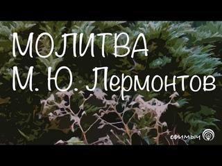 Ефимыч - Молитва (М.Ю.Лермонтов)