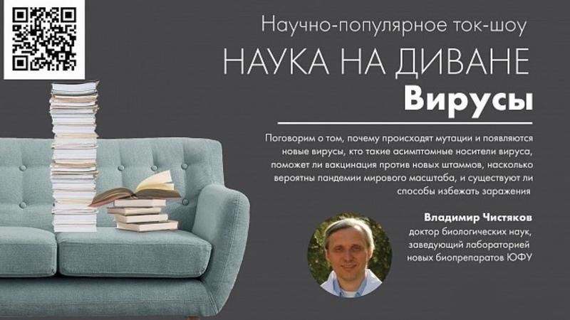 Интеллектуальное ток шоу Наука на диване вирусы