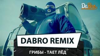 Dabro remix - Грибы - Тает лёд