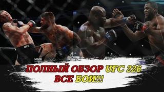 ПОЛНЫЙ ОБЗОР UFC 226   ВСЕ БОИ!
