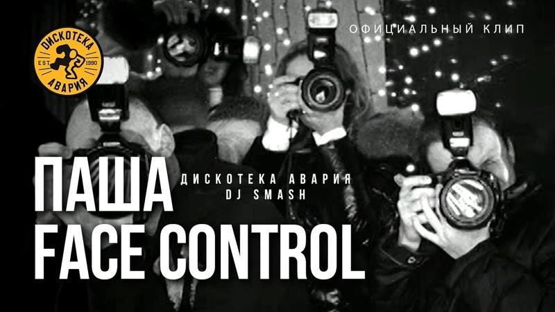 Дискотека Авария feat DJ Smash Паша Face Control Официальный клип 2008