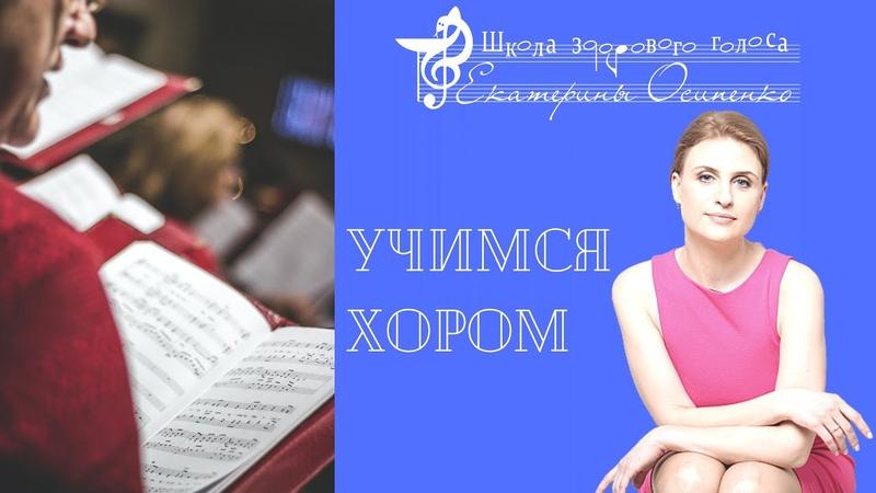 Об обучении дирижеров хормейстеров и исполнительских качествах в хоровом искусстве