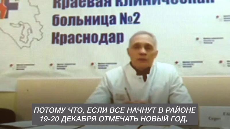 Главврач ККБ № 2 Сергей Габриэль обратился к жителям Кубани