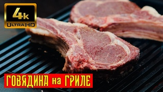 Шашлык из говядины на гриле,  рецепты от Мито