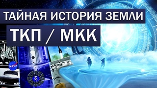Тайные Космические Программы и Межпланетный Корпоративный Конгломерат | Юрий Астрон и Влад Фридом