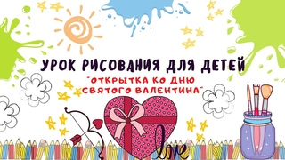 """Урок рисования для детей """"Рисуем Валентинку""""."""