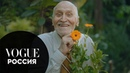 Гид по самым полезным растениям от Николая Дроздова Vogue Россия