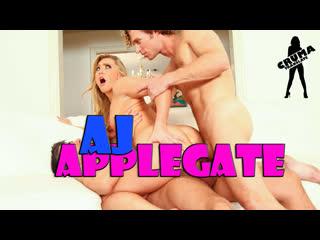 AJ Applegate - Свидание на троих порно с переводом, русские субтитры