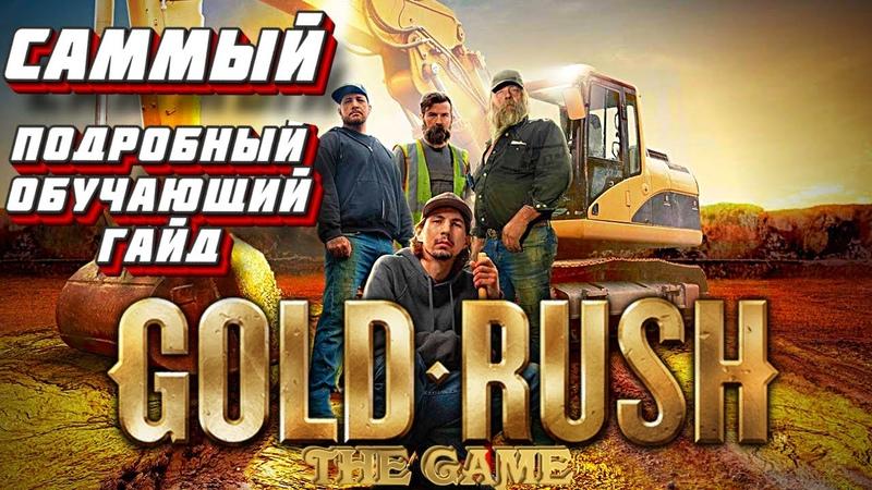 GOLD RUSH The Game ЗОЛОТАЯ ЛИХОРАДКА 4 ПРОХОЖДЕНИЕ САМЫЙ ПОДРОБНЫЙ ГАЙД ПО УСТАНОВКИ ПРОМ ПРИБОРА