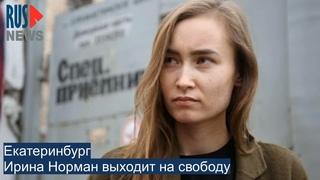 ⭕️ Ирина Норман выходит на свободу в Екатеринбурге
