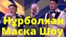 Нұрболхан Шарапов Маска шоу