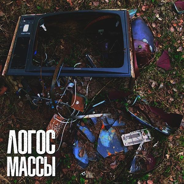 Новый сингл post-punk / stoner rock группы ЛОГОС