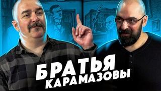 Братья Карамазовы: герои и демоны романа Достоевского.